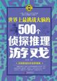 世界上最挑战大脑的500个侦探?#35780;?#28216;戏