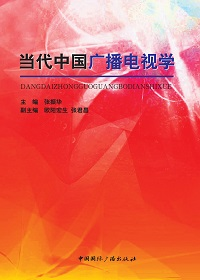 当代中国广播电视学