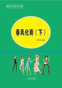 春风化雨——职场语言的艺术(下册)