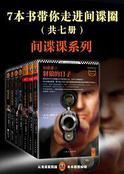 间谍课系列:7本书带你走进间谍圈(共七册)