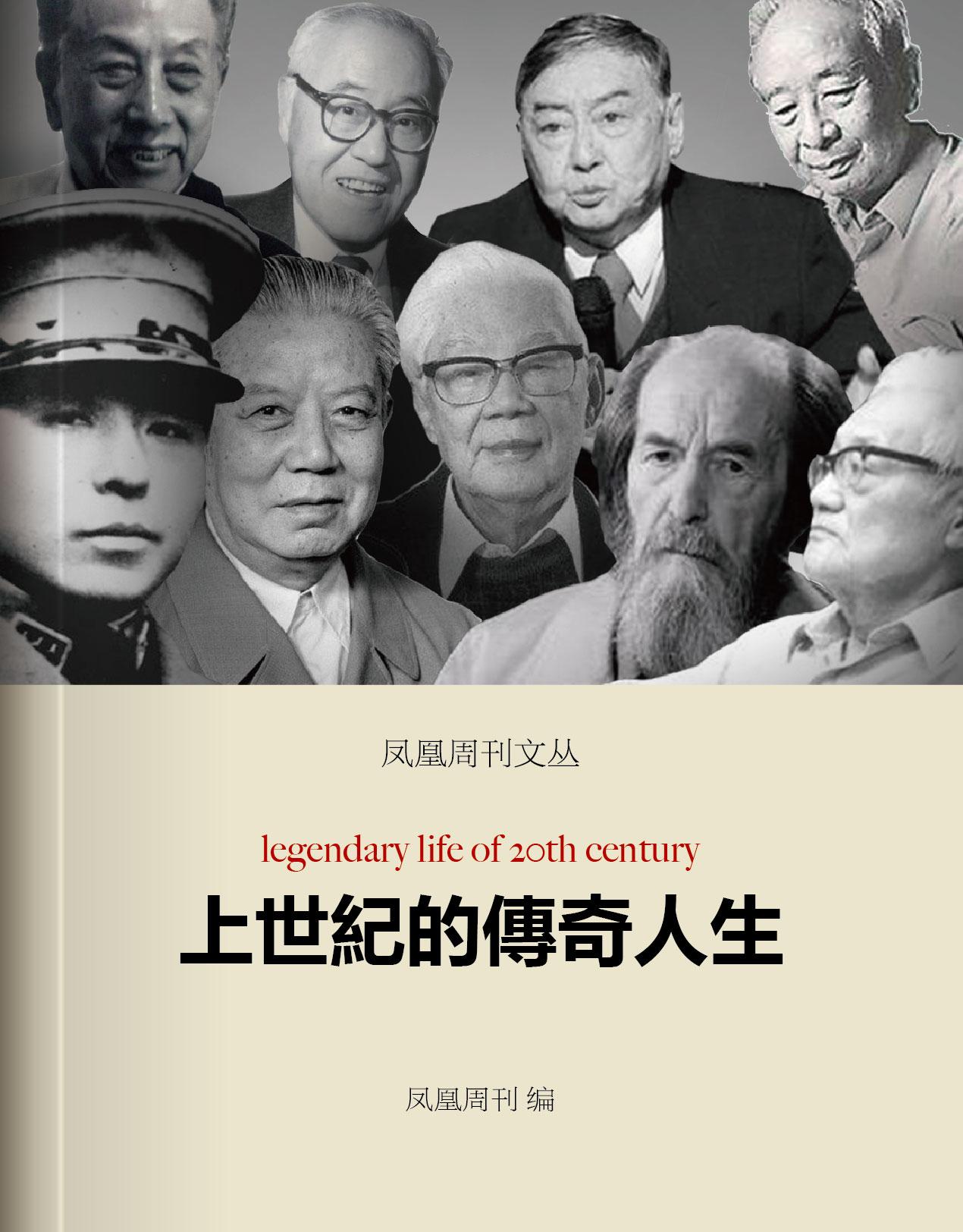 上世纪的传奇人生(香港凤凰周刊文丛系列)