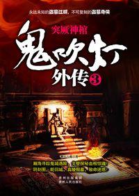 鬼吹灯外传3:突厥神棺(真陵假墓,血棺惊魂)