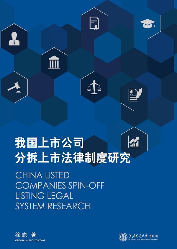 我国上市公司分拆上市法律制度研究