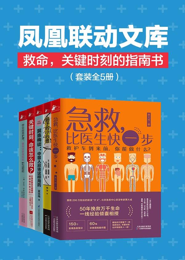 凤凰联动文库:救命,关键时刻的指南书(套装全5册)