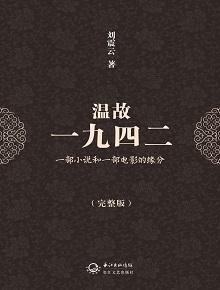 温故一九四二(张国立、陈道明主演,冯小刚执导电影原著)