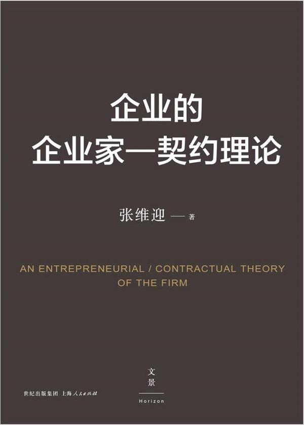 企业的企业家:契约理论