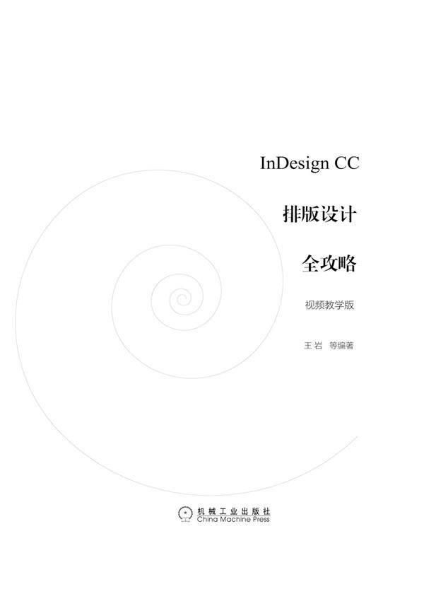 InDesign CC排版设计全攻略(视频教学版)