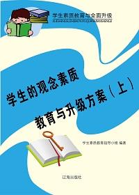 学生的观念素质教育与升级方案(上)