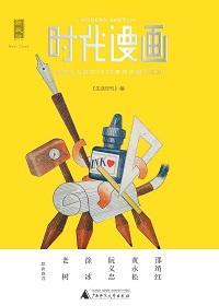 时代漫画:被时光尘封的1930年代中国创造力