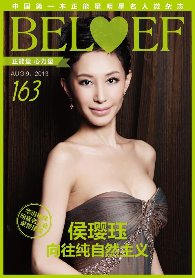 BELIEF微杂志-侯璎珏