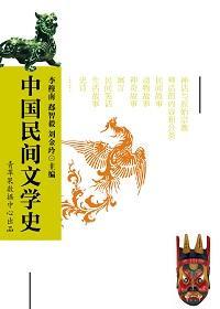 中国民间文学史