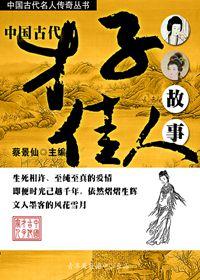 中国古代才子佳人故事