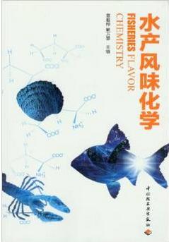 水产风味化学