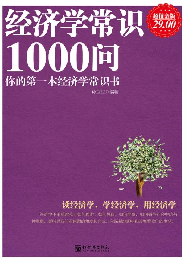 经济学常识1000问