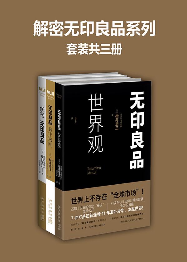 解密无印良品系列(共三册)