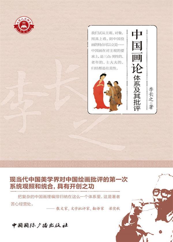 中国画论体系及其批评