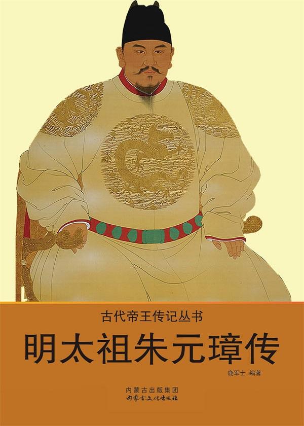 古代帝王传记丛书——明太祖朱元璋传