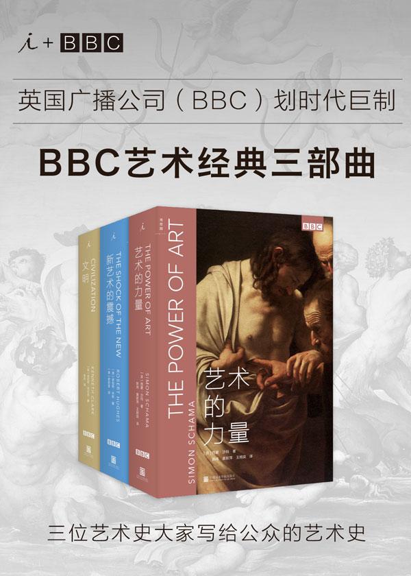 BBC艺术经典三部曲