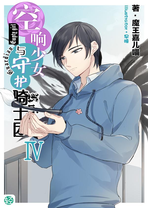 空响少女与守护骑士团Vol.04(轻小说系列)