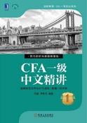 CFA一级中文精讲