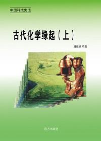 古代化学缘起(上册)