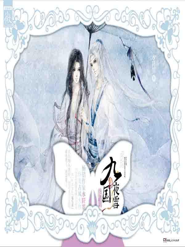 九国夜雪·花与月