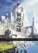 """""""圣杯神器""""系列第二部:灰烬之城"""