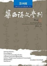 华西语文学刊(第四辑)