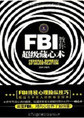 FBI教你超级藏心术