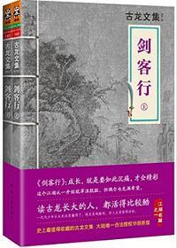 古龙文集·剑客行(套装共2册)