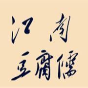 江南豆腐儒