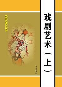 戏剧艺术(上册)