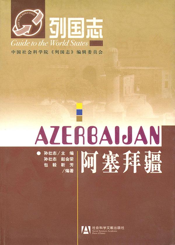 列国志·阿塞拜疆