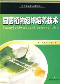 园艺植物组织培养技术