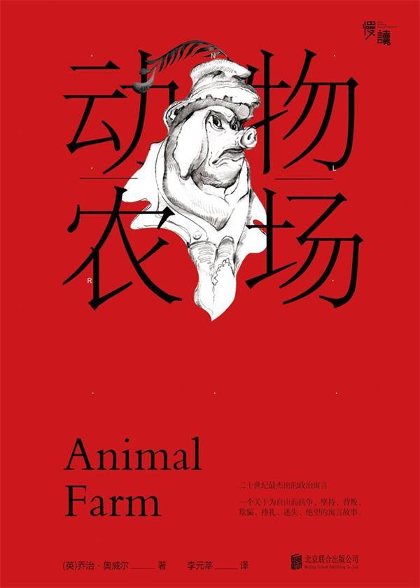 动物农场(慢读系列)