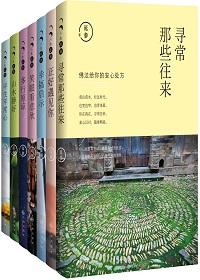 延参法师人生菩提系列7本合集