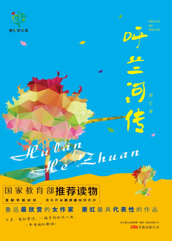 萧红小全集·呼兰河传
