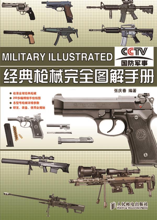 经典枪械完全图解手册