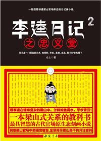 李逵日记2之忠义堂