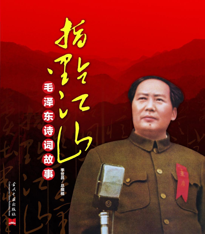 指点江山——毛泽东诗词故事