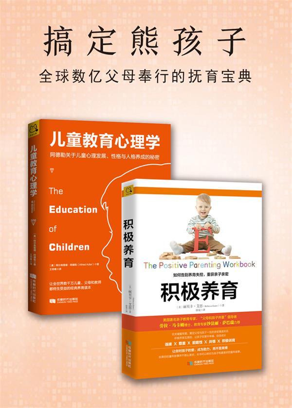 搞定熊孩子:儿童教育心理学+积极养育