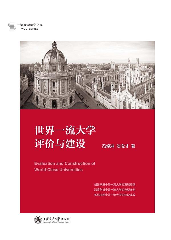 世界一流大学评价与建设
