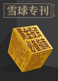 雪球专刊120期:黄金投资必备指南