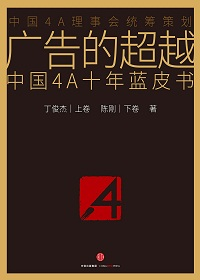 广告的超越:中国4A 十年蓝皮书