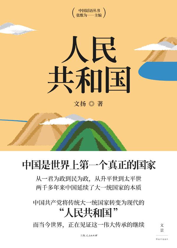 中国话语丛书·人民共和国