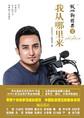 我从新疆来2:我从哪里来