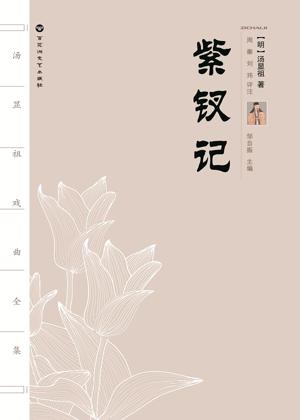 汤显祖戏曲全集:紫钗记