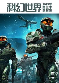 《科幻世界》2013年第三季度合集