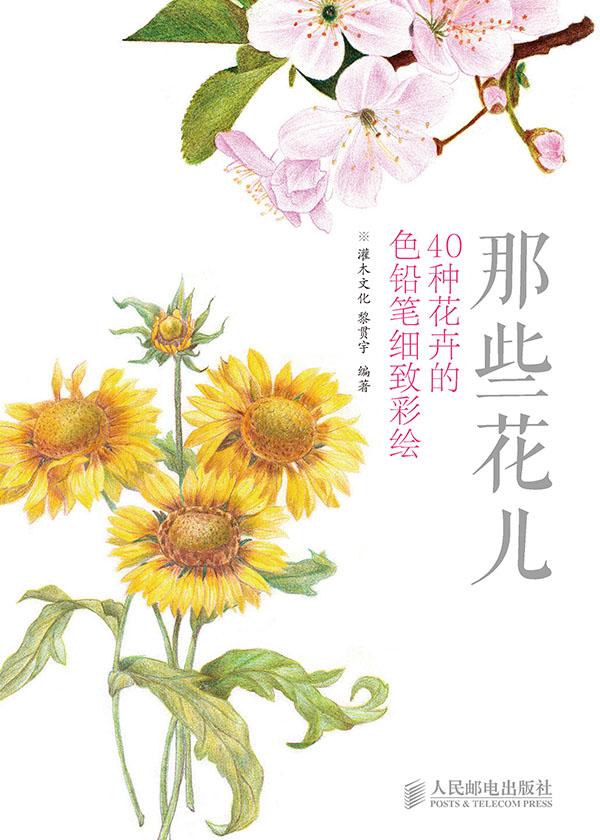 那些花儿:40种花卉的色铅笔细致彩绘