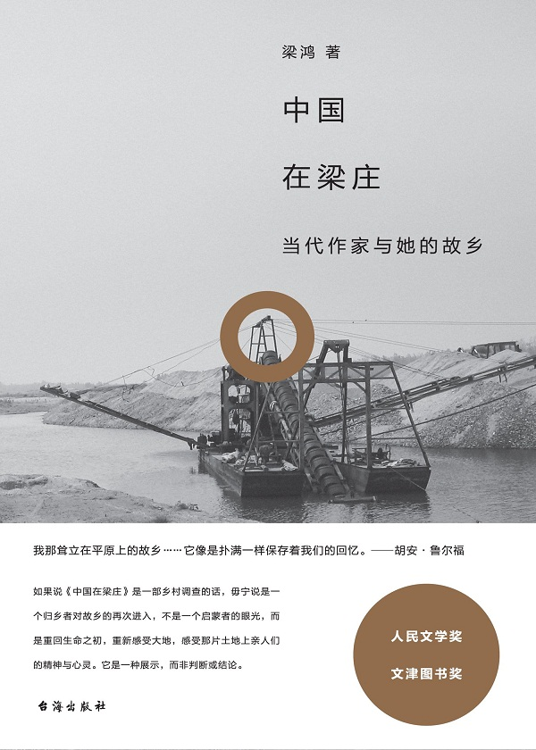中国在梁庄